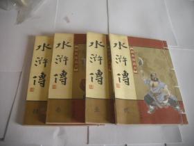 水浒传  全4卷(线装本)