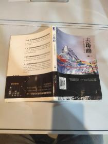 去珠峰一个老山友的登山笔记
