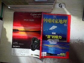 中国国家地理 2005 2