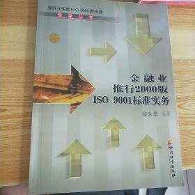 金融业推行2000版ISO 9001标准实务