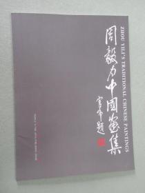 周毅力中国画集  35