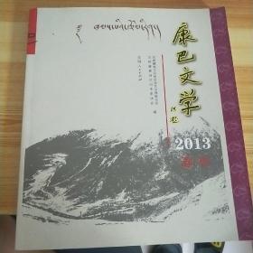 康巴文学. 2013. 春卷