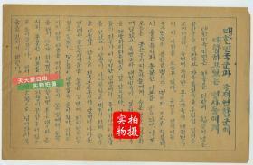 朝鲜战争传单--抗美援朝 保家卫国。五十年代原件。中文和朝鲜文