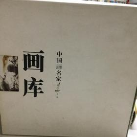 中国画名家画库. 第2辑.精品卷 : 汉英对照