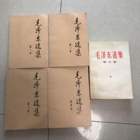 毛泽东选集1-5卷全(第五卷1977年)