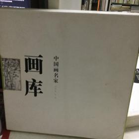 中国画名家画库. 第2辑.山水卷 : 汉英对照