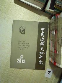 中国边疆史地研究(季刊)   2012 4