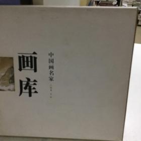 中国画名家画库. 第2辑.人物卷 : 汉英对照