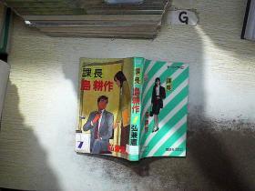 日文书:课长  岛耕作 7
