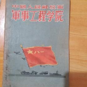 中国人民解放军军事工程学院