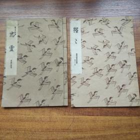 大成版谣本    稽古用谣本《猩猩》   观世流新曲 《忠霊》2册       戏剧类 舞台剧本  类似中国戏曲  昭和17年《1942年》发行
