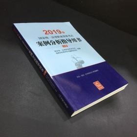 2019年国家统一法律职业资格考试案例分析指导用书(全2册·下)