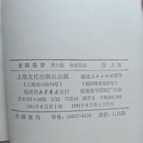 金陵春梦 1-8 全