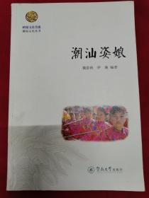 岭南文化书系·潮汕姿娘