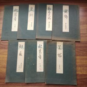 稽古本     宝生流谣本《羽衣》 《熊野》 《鞍马天狗》《黑塚》 《枕慈童》 《东北》等7册     戏剧类 舞台剧本  类似中国戏曲  昭和7年《1932年》发行