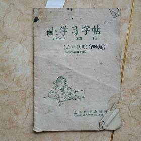 1276小学习字帖
