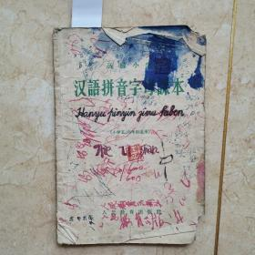 1275汉语拼音字母课本