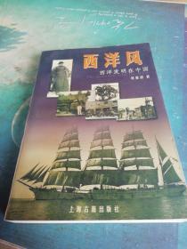 西洋风:西洋发明在中国