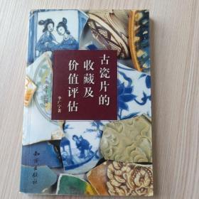 古瓷片的收藏及价值评估(南宋—民国)