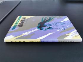 签名签赠本 外国文学 / 日本文学丛书【雨月物语】布面精装 版本罕见 值得收藏