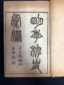 明季稗史汇编 全6册 27卷 上海图书集成书局 光绪二十二年铅印
