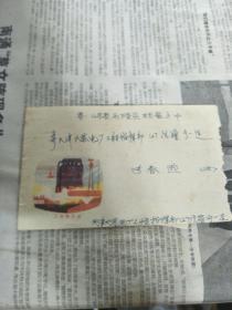 工业学大庆信封-跟着毛主席在大风大浪中前进邮票