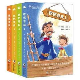 巴巴鲁丘:智利国宝级儿童文学;国际安徒生大奖荣誉书单;与长袜子皮皮齐名半个世纪。一部培养男孩、积极、乐观、勇气、担当、责任的文学大冒险(套装共4册) [7-10岁]