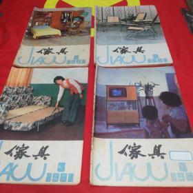 《家具》 1981年第1/2/3/4期     1983年第1/2期     6册合售