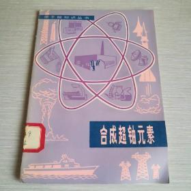 合成超轴元素(原子能知识丛书)
