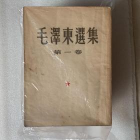 毛泽东选集 第一卷 第二卷 第三卷 第四卷 第五卷 大32开 老版第一卷1951年上海二印,其余均北京一版一印
