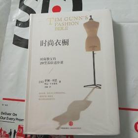 时尚衣橱:时尚教父的20堂品位进阶课