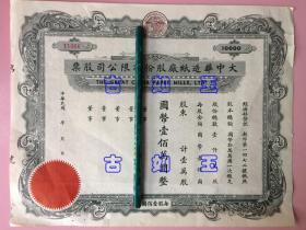稀见,民国,大中华造纸厂股份有限公司股票,空白,上海造纸业巨头刘敏斋联合创办,著名造纸专家陈彭年曾任总工程师