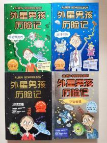 外星男孩历险记(套装四册) 1.地球任务 2.地球攻略 3.宇宙蛋羹 4.银河贵宾犬