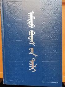 生物词典 (蒙文版  精装  量少750册)