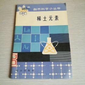 稀土元素(自然科学小丛书)