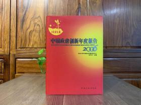 中国政府创新年度报告2006