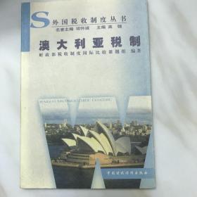澳大利亚税制/外国税收制度丛书