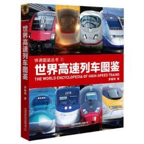 世界高速列车图鉴