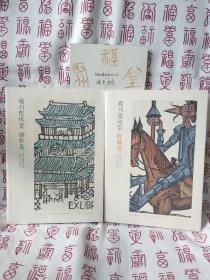 藏书票风景(收藏卷)