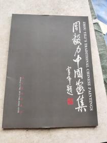 周毅力中国画集