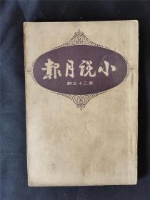 《小说月报》1942年第23期  包天笑、程小青等小说