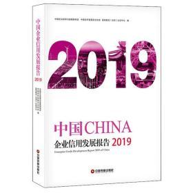 中国企业信用发展报告(2019)