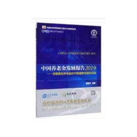 中国养老金发展报告2019