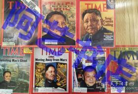 时代周刊杂志 Time Magazine, 1976年-1997年,改革总工程师杂志7本任选1,珍贵史料!