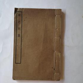 本书二位名家收藏过,有收藏章;朱得森及丁洵华,《宋之问集》上下两集一册全,