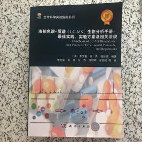 生命科学实验指南系列:液相色谱-质谱(LC-MS)生物分析手册 最佳实践、实验方案及相关法规
