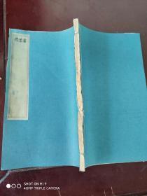手拓印谱一厚册——约150枚印章