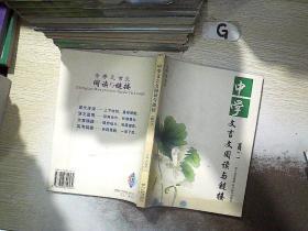 中学生文言文阅读与链接:高二