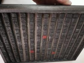 老的木活字一盒(中号字)