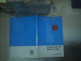 初中数学竞赛中的解题方法与策略(第2版)初中版8 ..